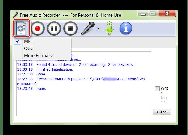 Изменение формата файла в Free Audio Recorder