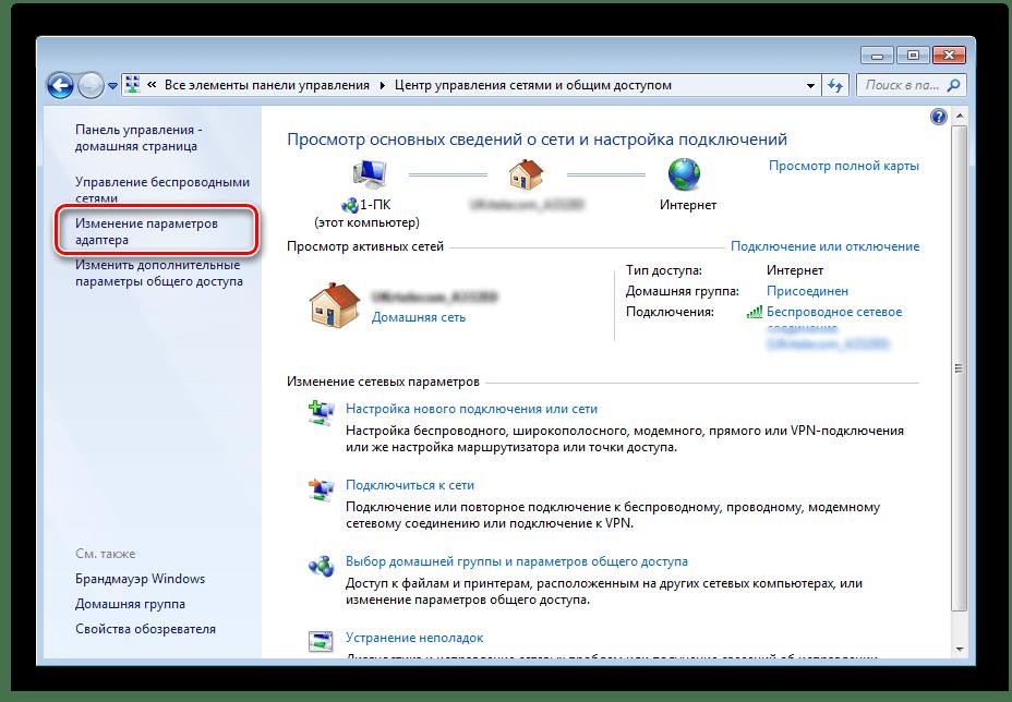 Изменение параметров адаптера Windows 7