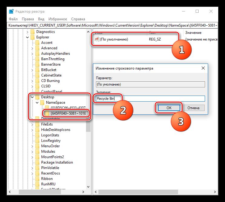 Изменение значения параметра по умолчанию для раздела реестра Windows 10