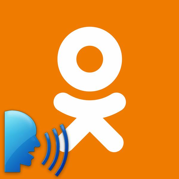 Как отправлять голосовые сообщения в Одноклассниках