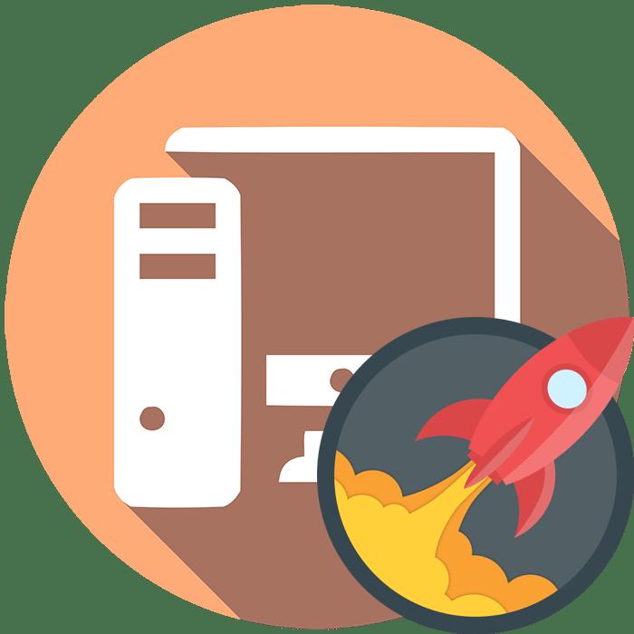 Как увеличить производительность компьютера