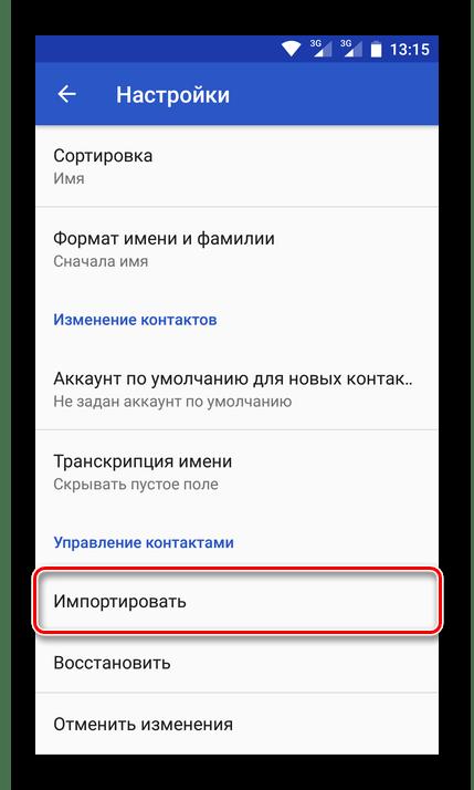 Кнопка Импортировать в настройках Контактов на смартфоне