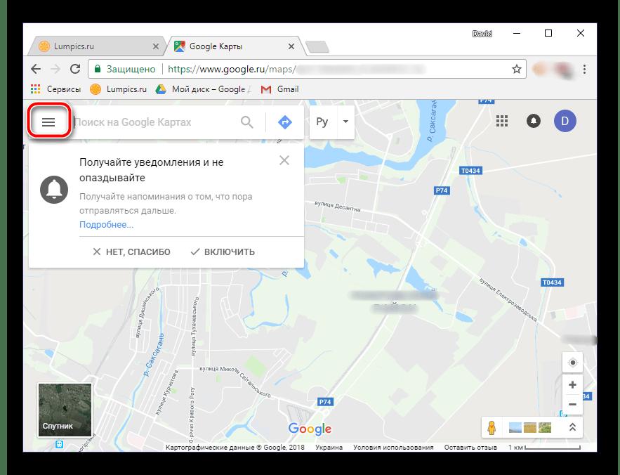 Кнопка Меню в Google Maps