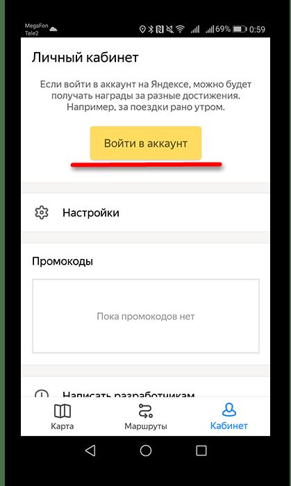Кнопка Вход в аккаунт во вкладке Личный кабинет