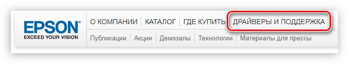 Кнопка для перехода в меню выбора драйверов для epson на официальном сайте компании