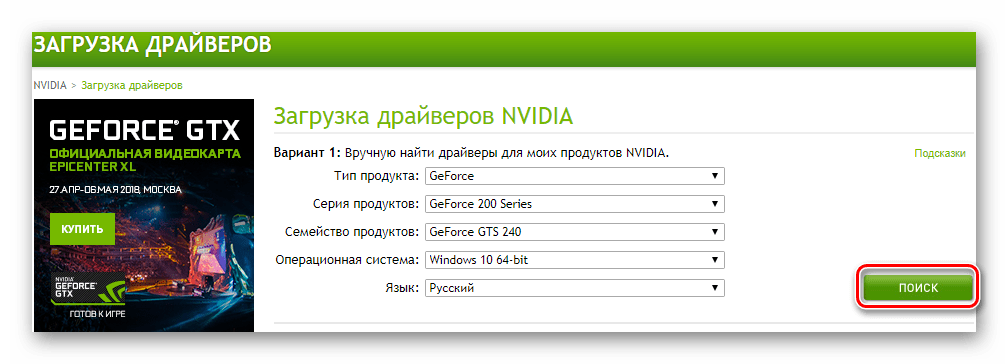Кнопка ручного поиска драйвера GeForce GT 240