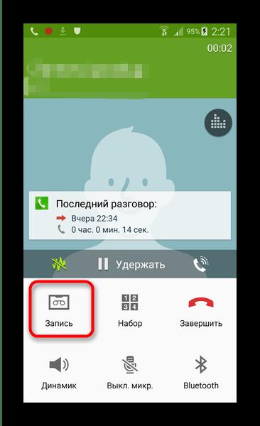 Кнопка включения системной записи звонков на Самсунг