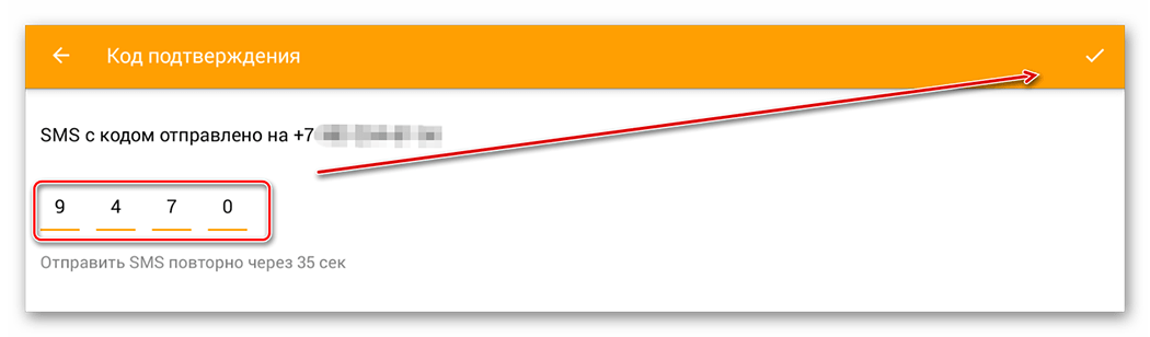 Код подтверждения для доступа к приложению QIWI Wallet