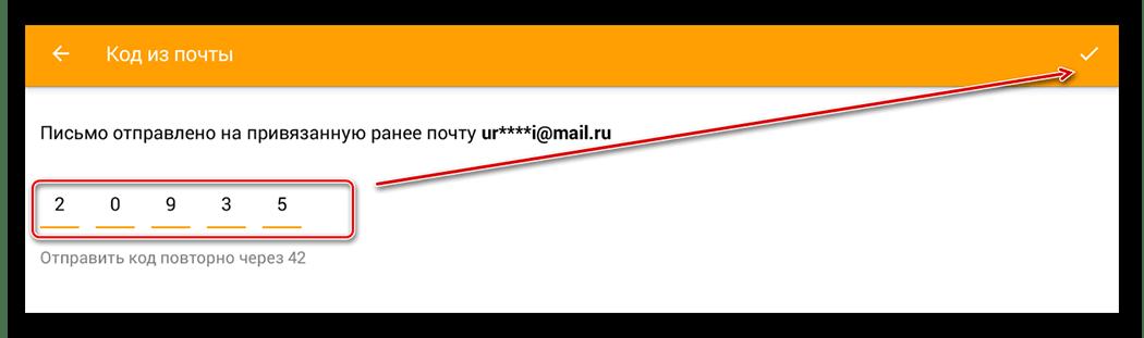 Код подтверждения из письма для доступа к QIWI Wallet