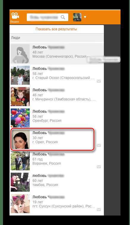 Колонка Поиск на сайте Одноклассники