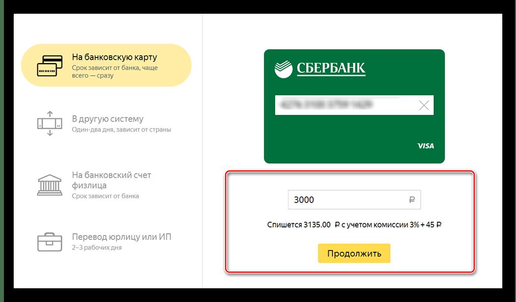Комиссия при выводе средств на карту через Yandex Money