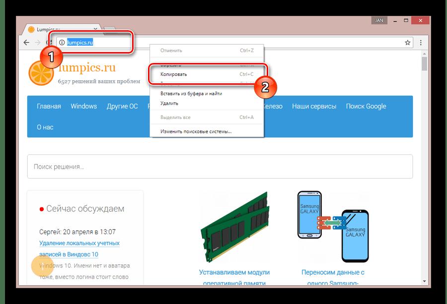 Копирование ссылки на сторонний сайт в браузере