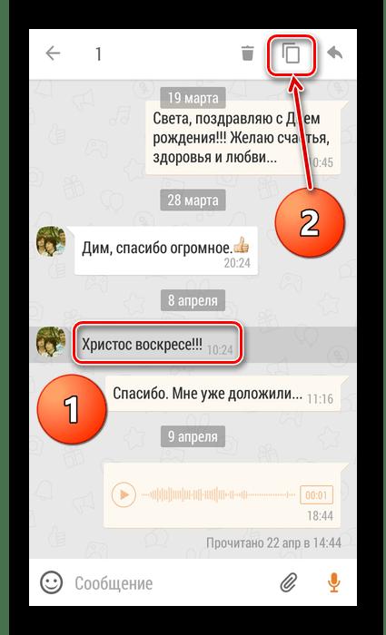 Копировать сообщение в приложении Одноклассники