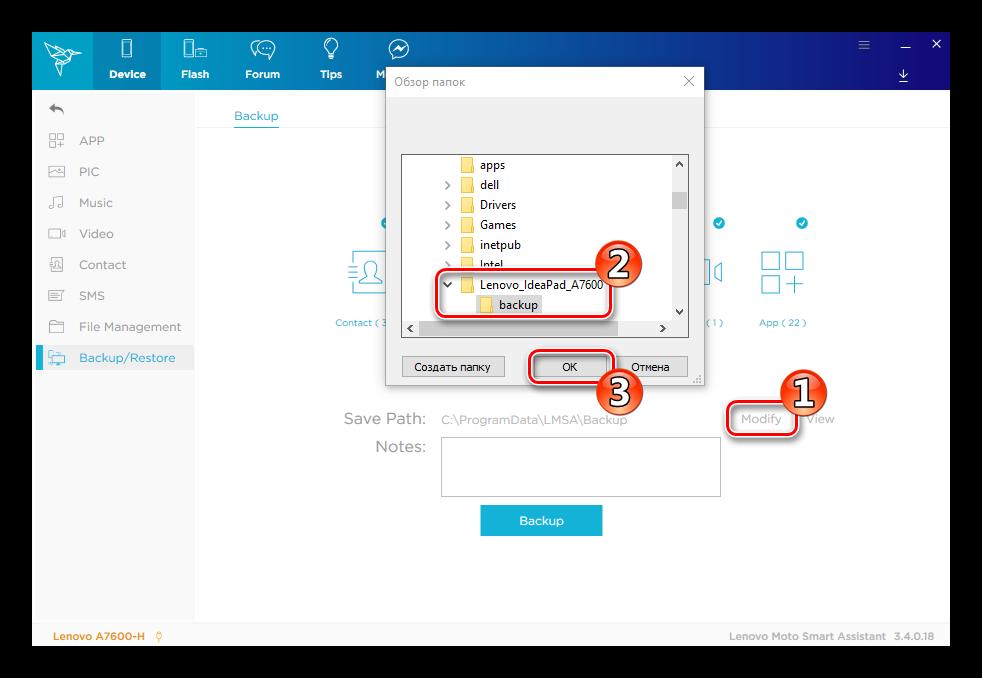 Lenovo IdeaPad A7600 Smart Assistant выбор каталога для сохранения бэкапа