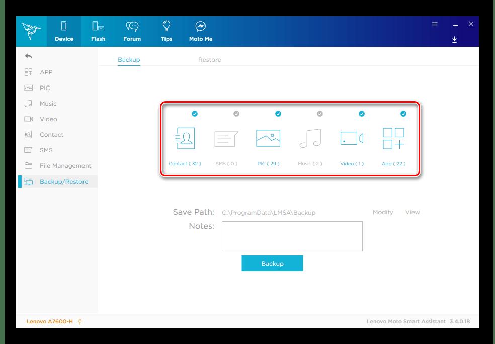 Lenovo IdeaPad A7600 Smart Assistant выбор типов данных для архивирования