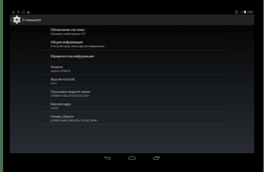 Lenovo IdeaPad A7600 обновление Андроид через рекавери завершено успешно