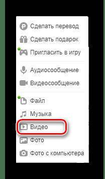 Меню Приложения в Сообщениях в Одноклассниках