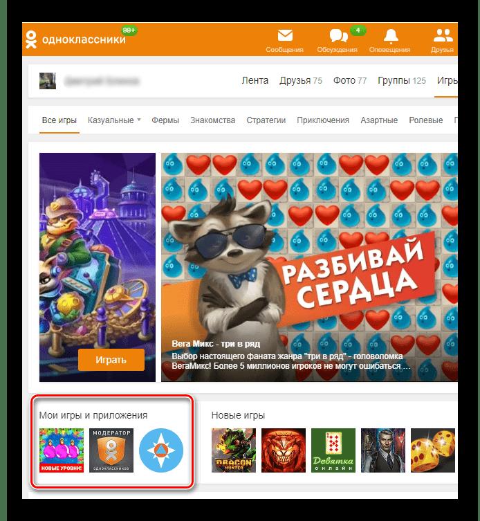 Мои игры и приложения сайт Одноклассники