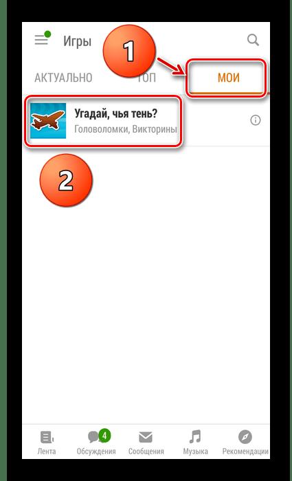 Мои игры в приложении Одноклассники
