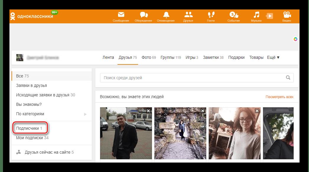 Мои подписчики на сайте Одноклассники