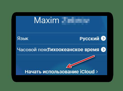 Начать использование сервиса iCloud через ПК