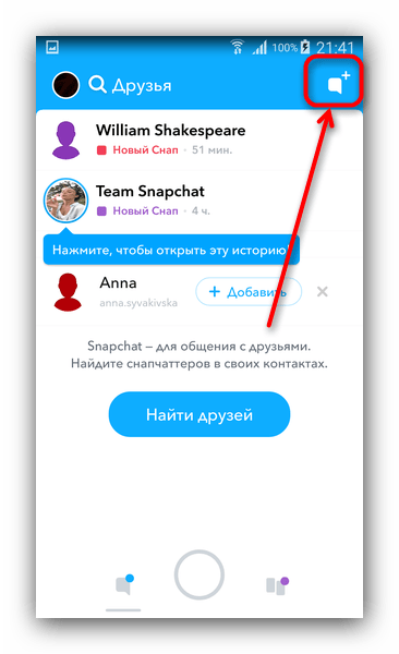 Начать новый чат в Snapchat