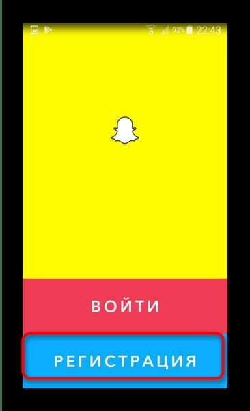 Начать процесс регистрации в Snapchat