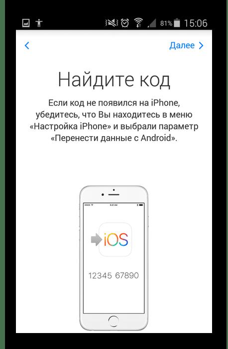 Найдите код в Move to iOS
