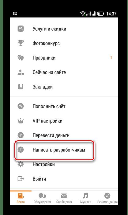 Написать разработчикам в приложении Одноклассники