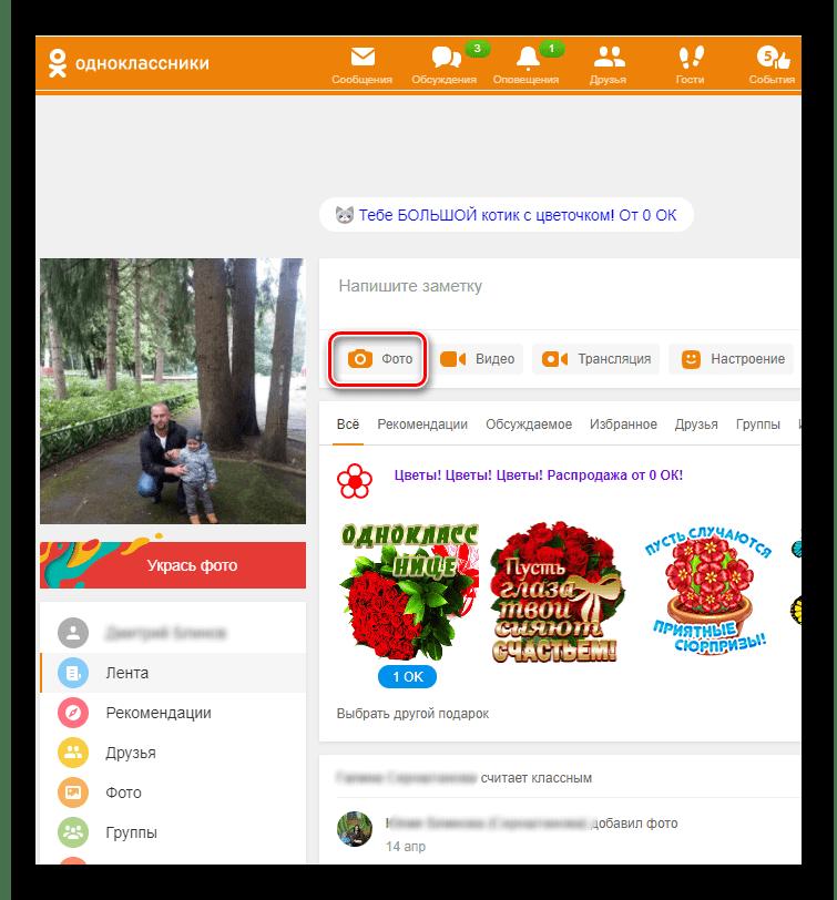 Напишите заметку на сайте Одноклассники