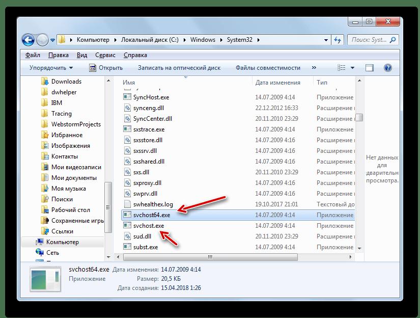 Настоящий и фальшивый файл SVCHOST.EXE в Проводнике в Windows 7