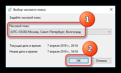 Настройка часового пояса в Windows 10