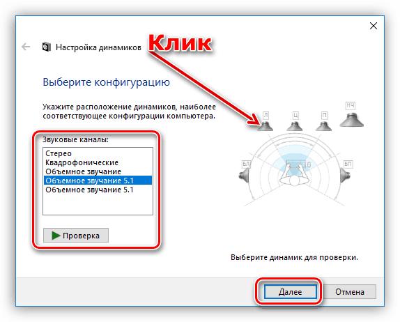 Настройка многоканальных акустических систем в Windows