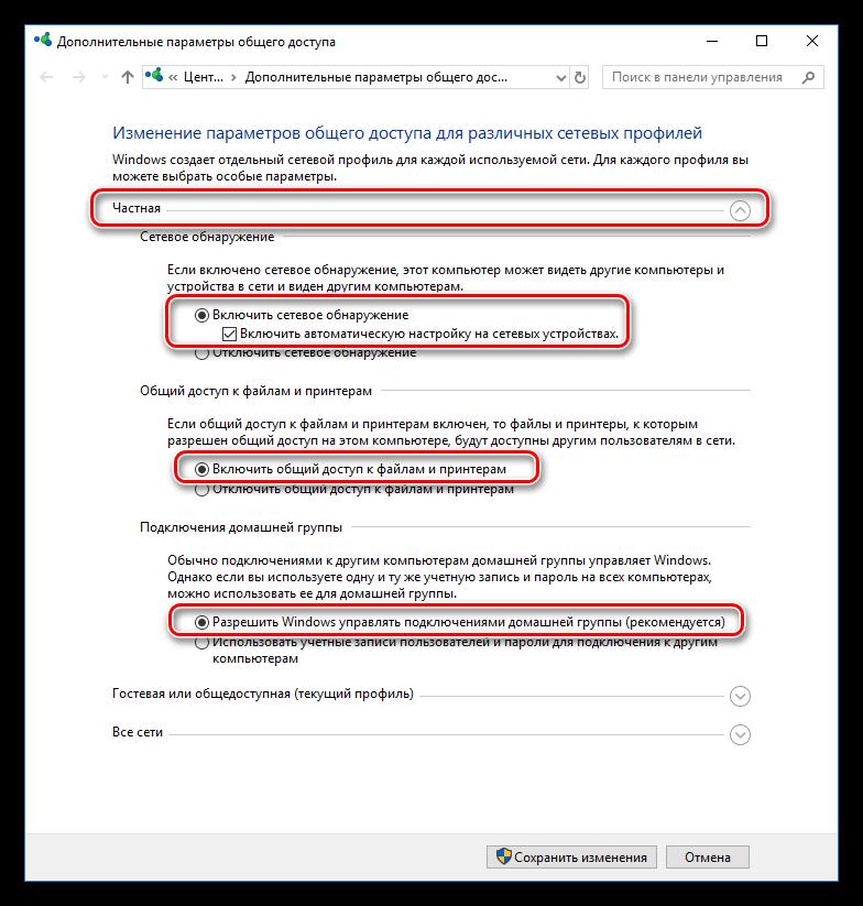 Настройка параметров общего доступа для частной сети в Windows 10
