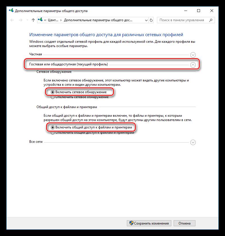Настройка параметров общего доступа для гостевой сети в Windows 10