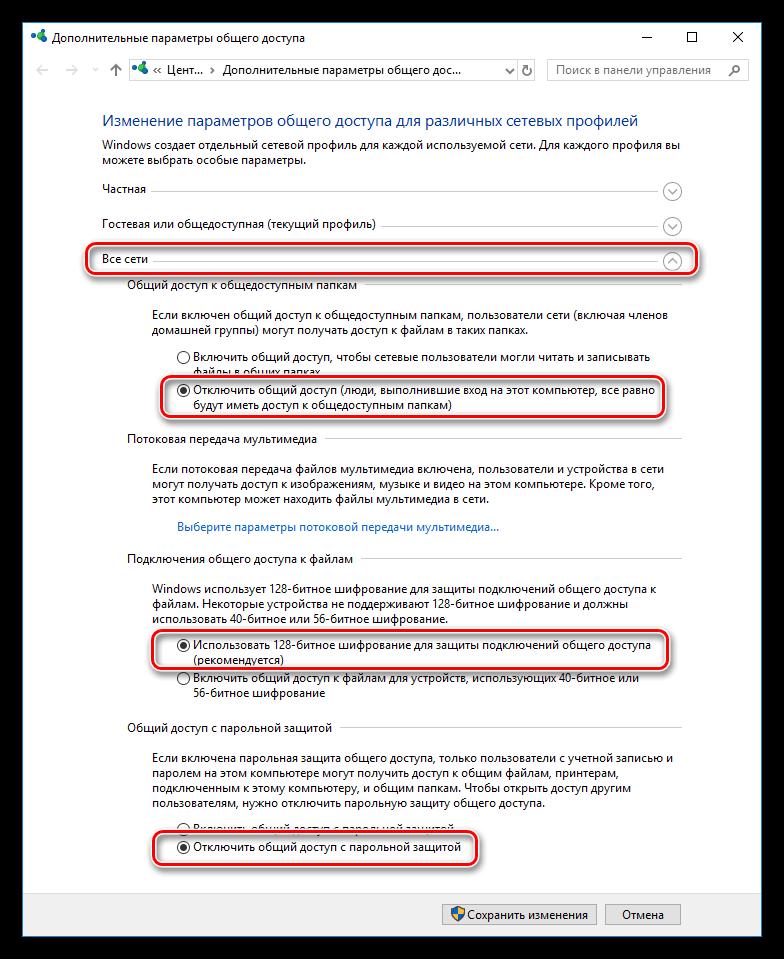 Настройка параметров общего доступа для всех сетей в Windows 10