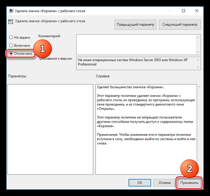 Настройка параметров отображения Корзины в Редакторе локальной групповой политики в Windows 10