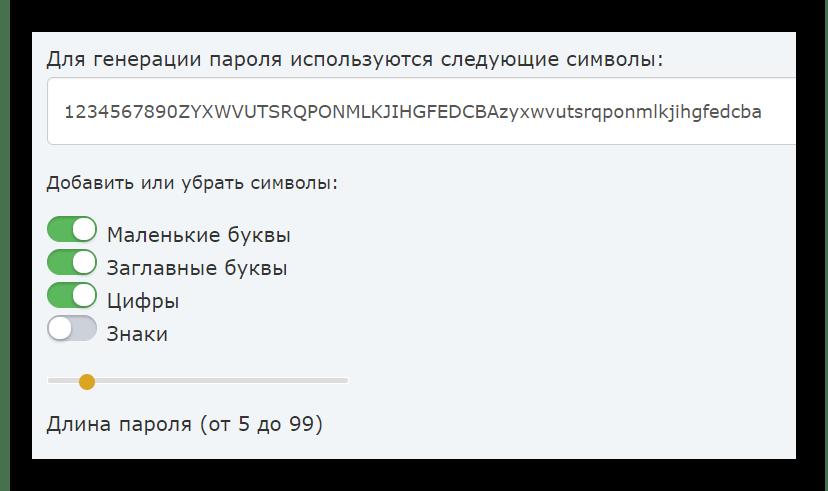 Настройка пароля в онлайн-сервисе Generatorpassword