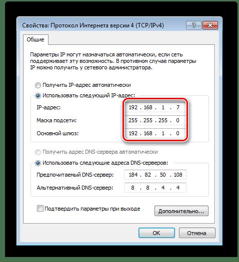Настройка протокола интернета в Windows 7