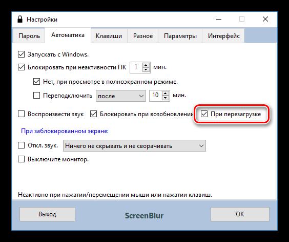 Настройка запрета перезагрузки при заблокированном экране в программе ScreenBlur