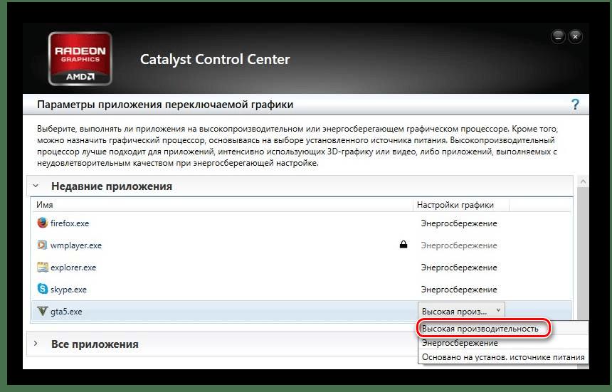 Настройка запуска игр AMD Catalyst Control Center