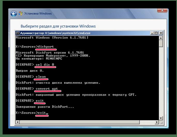 Настройка жесткого диска для установки Windows 7