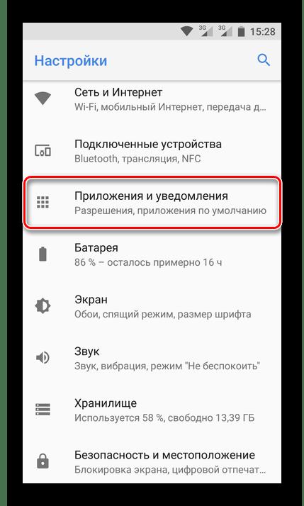 Настройки Приложения и уведомления на Android