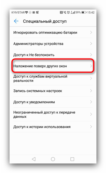 Настройки наложения окон поверх всего интерфейса в Android
