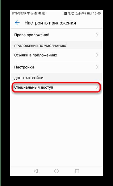 Настройки приложений, которым разрешены наложения окон поверх всего интерфейса в Android