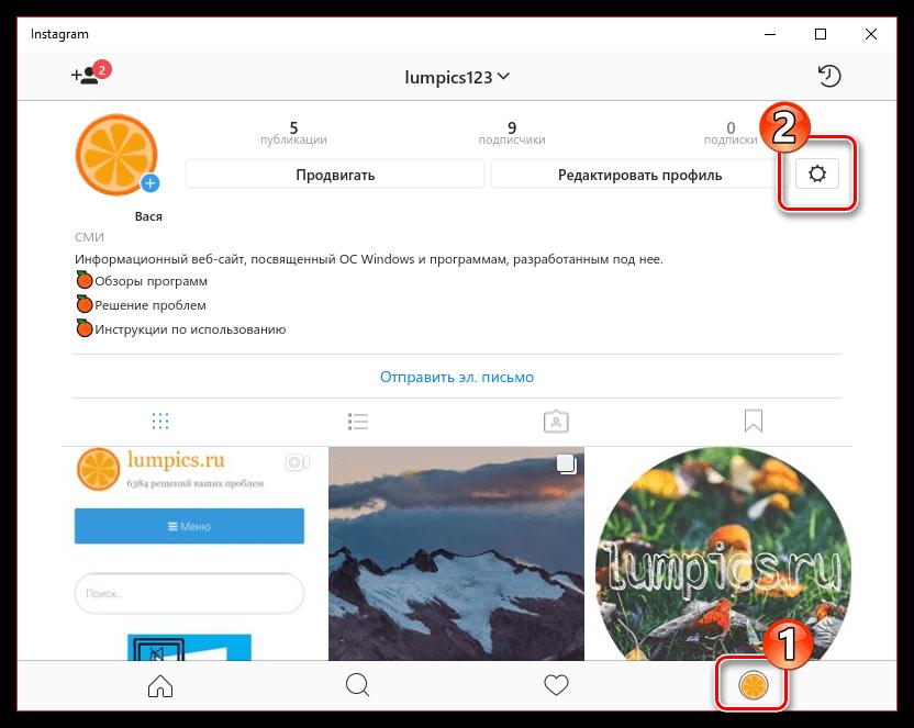 Настройки профиля в приложении Instagram для Windows