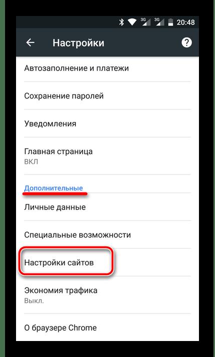 Настройки сайтов в мобильном Google Chrome