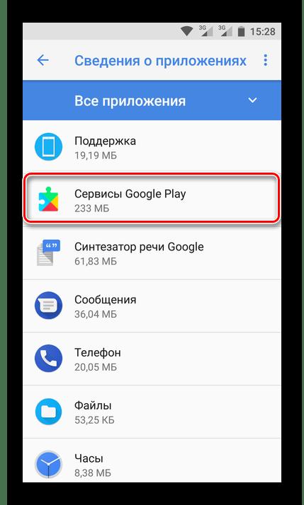 Настройки уведомлений Сервисов Google Play на Android