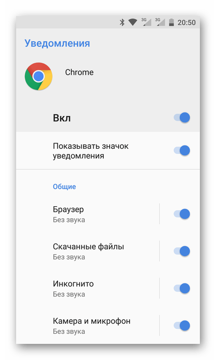 Настройки уведомлений в мобильном Google Chrome