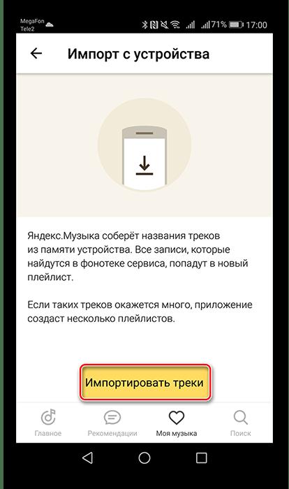 Нажатие на кнопку Импортировать треки в Яндекс.Музыке